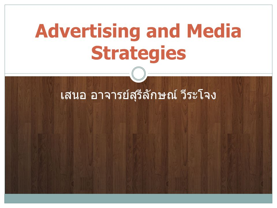 Advertising and Media Strategies
