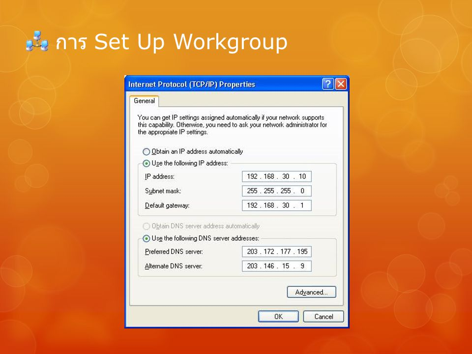 การ Set Up Workgroup
