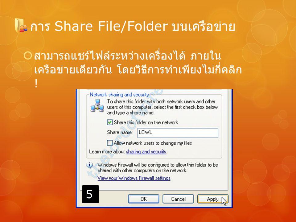 การ Share File/Folder บนเครือข่าย