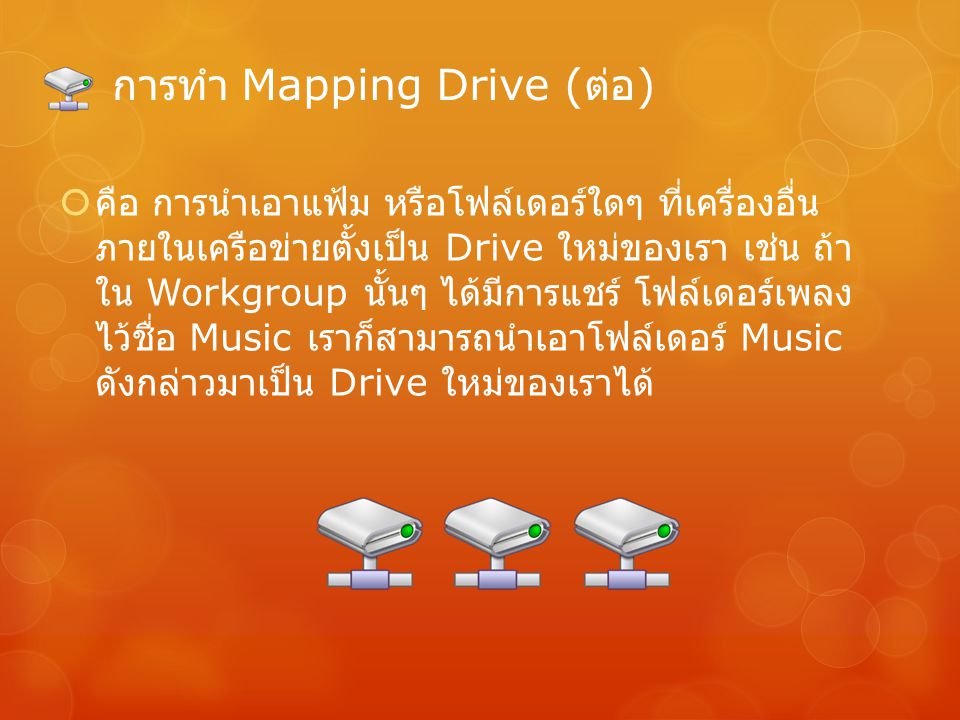 การทำ Mapping Drive (ต่อ)
