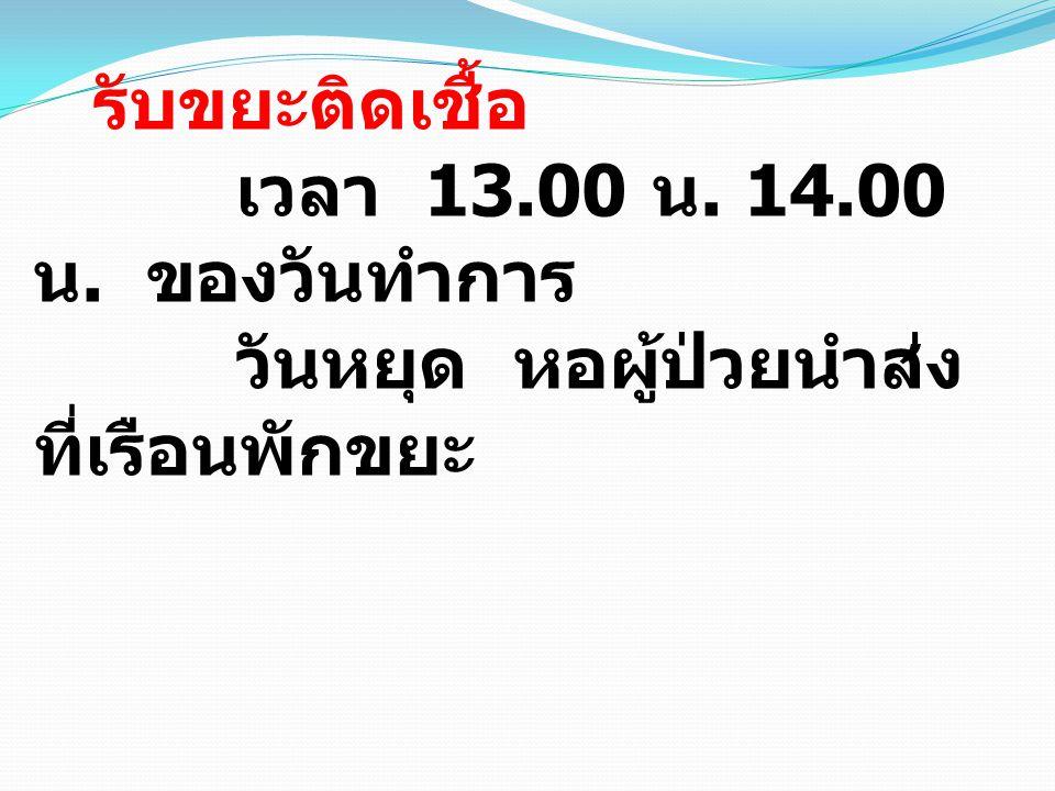รับขยะติดเชื้อ เวลา 13. 00 น. 14. 00 น