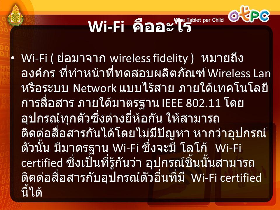 Wi-Fi คืออะไร
