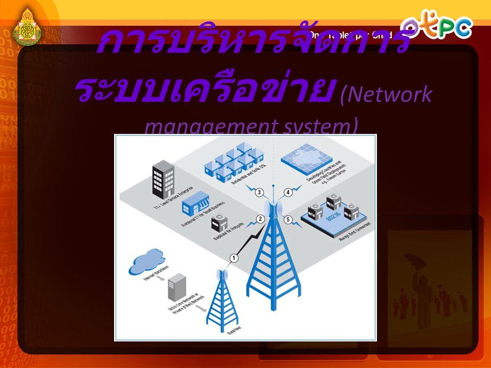 การบริหารจัดการระบบเครือข่าย (Network management system)