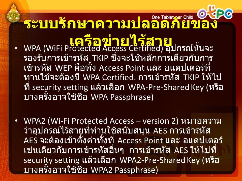 ระบบรักษาความปลอดภัยของเครือข่ายไร้สาย