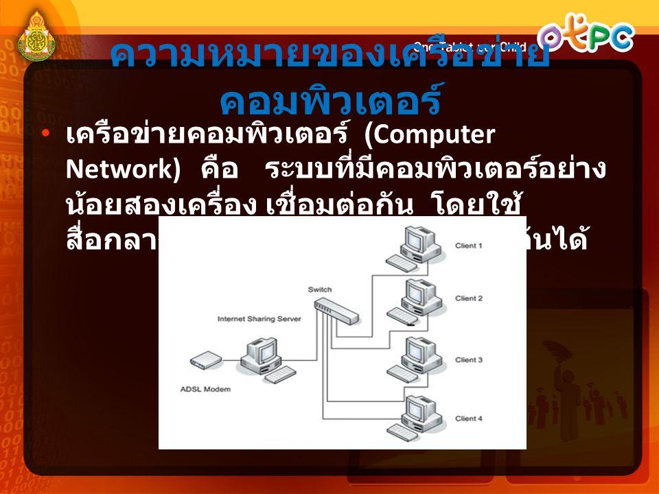 ความหมายของเครือข่ายคอมพิวเตอร์