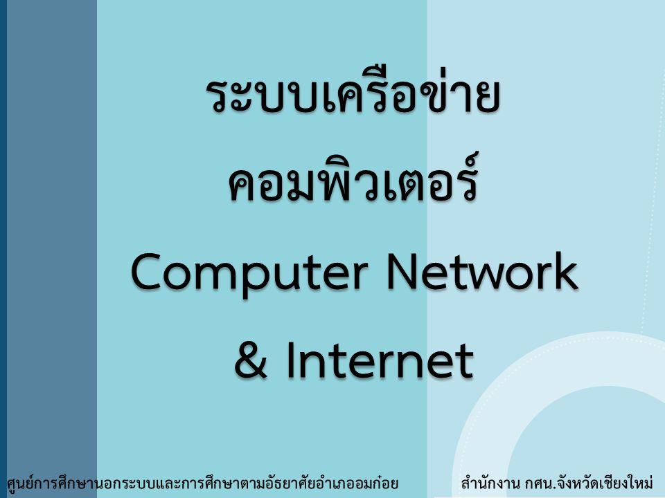 คอมพิวเตอร์พื้นฐาน-Network Internet