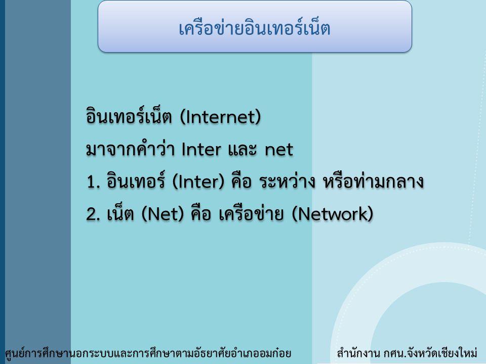 เครือข่ายอินเทอร์เน็ต