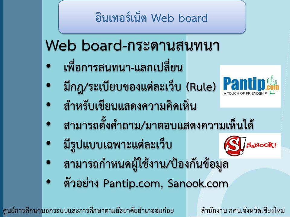 อินเทอร์เน็ต Web board