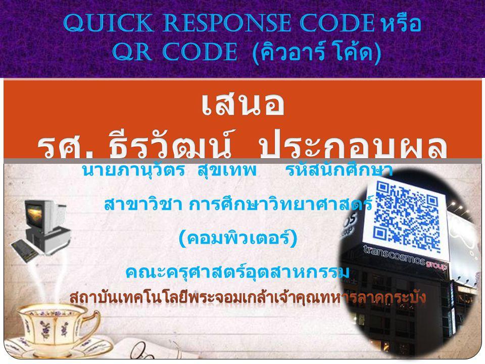 Quick Response Code หรือ QR Code (คิวอาร์ โค้ด)