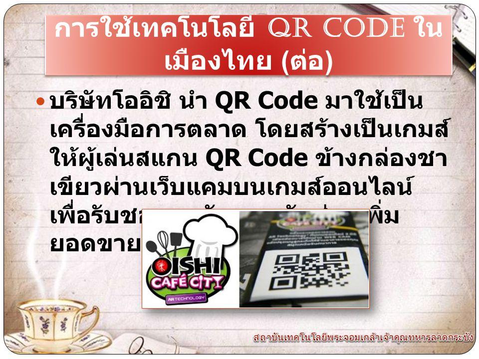 การใช้เทคโนโลยี QR CODE ในเมืองไทย (ต่อ)