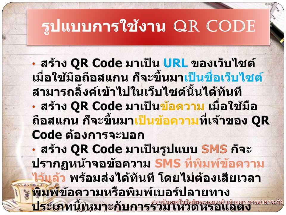 รูปแบบการใช้งาน QR CODE