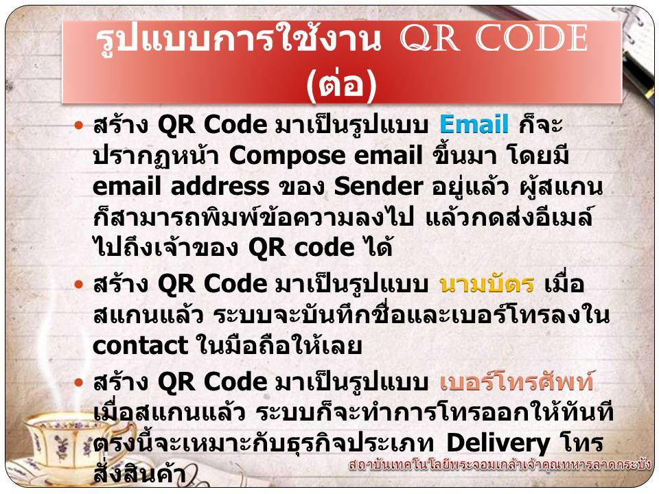 รูปแบบการใช้งาน QR CODE (ต่อ)