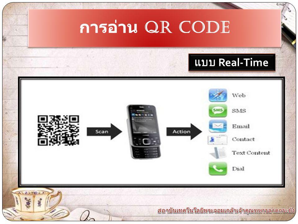 การอ่าน QR CODE v แบบ Real-Time
