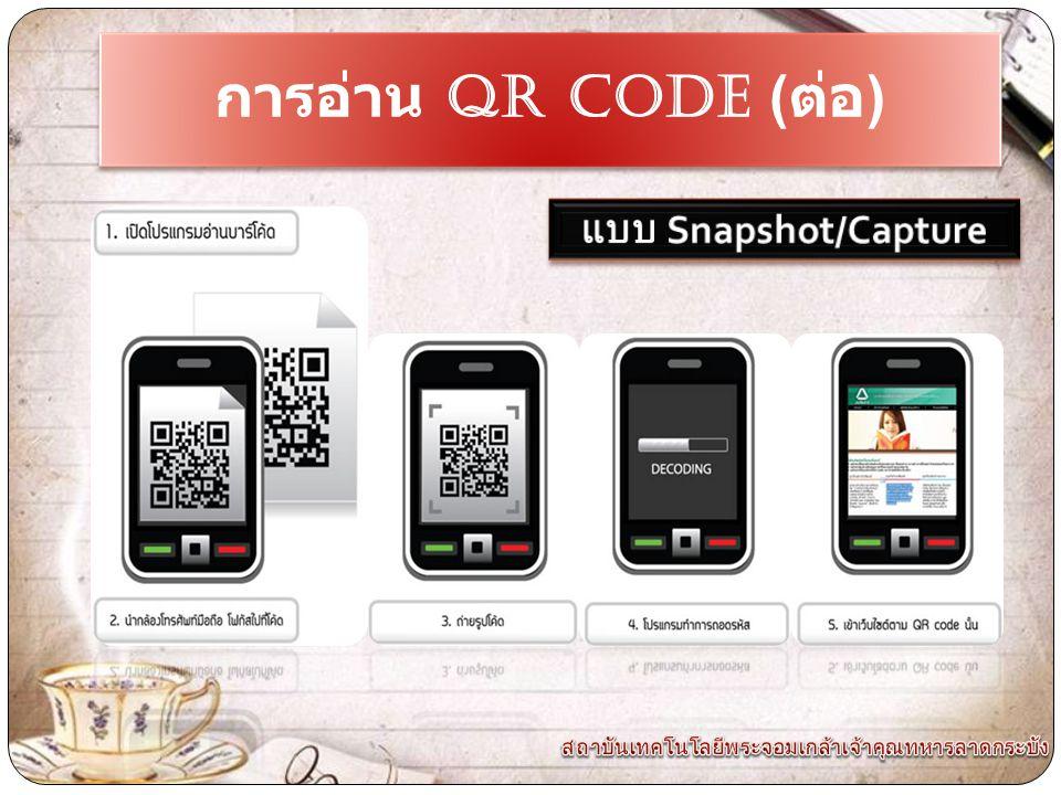 การอ่าน QR CODE (ต่อ) แบบ Snapshot/Capture