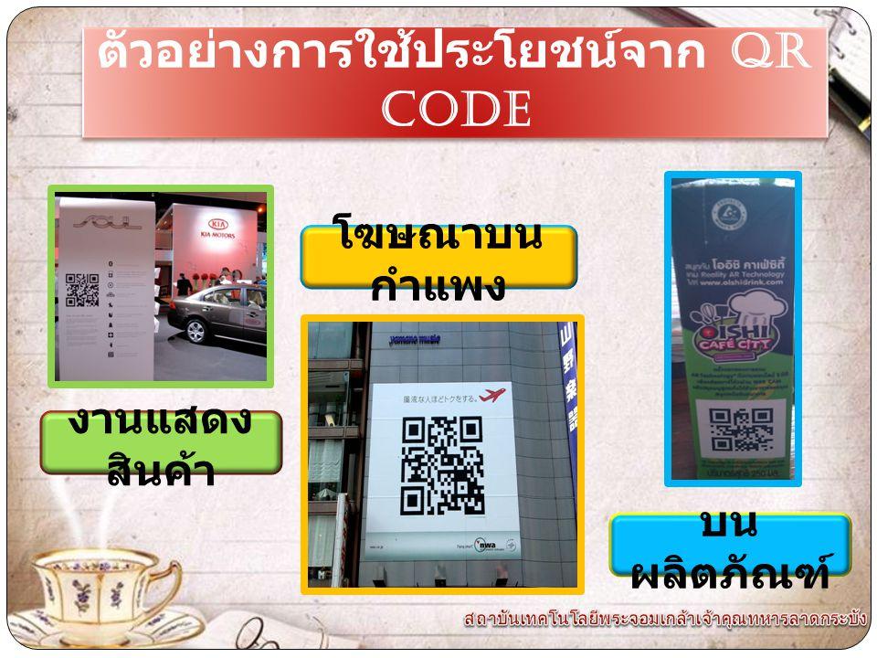 ตัวอย่างการใช้ประโยชน์จาก QR CODE