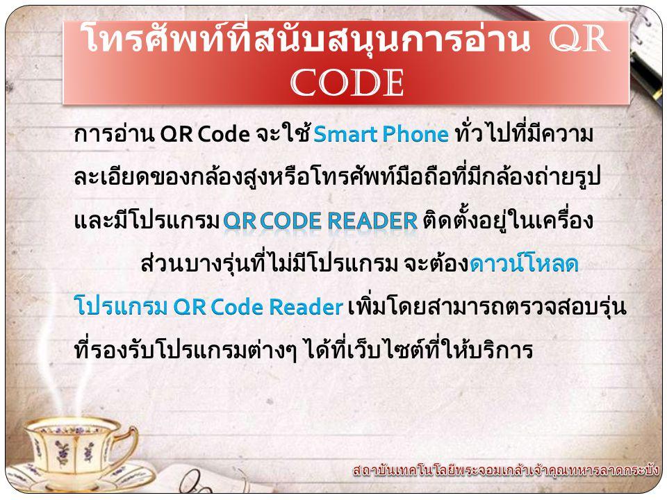 โทรศัพท์ที่สนับสนุนการอ่าน QR CODE