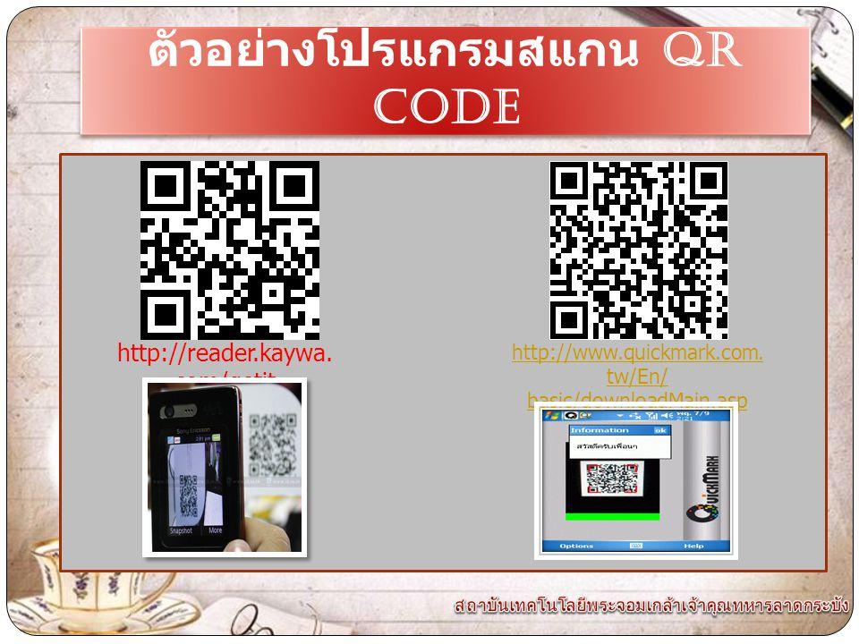 ตัวอย่างโปรแกรมสแกน QR CODE