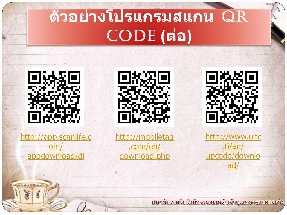 ตัวอย่างโปรแกรมสแกน QR CODE (ต่อ)