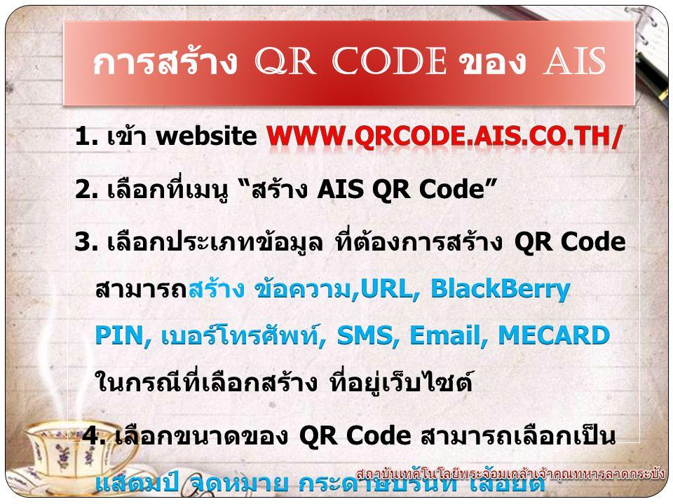 การสร้าง QR CODE ของ ais