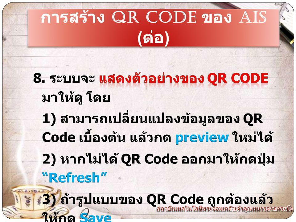 การสร้าง QR CODE ของ ais (ต่อ)