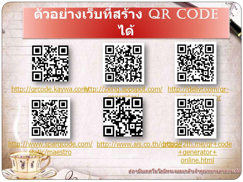 ตัวอย่างเว็บที่สร้าง QR CODE ได้