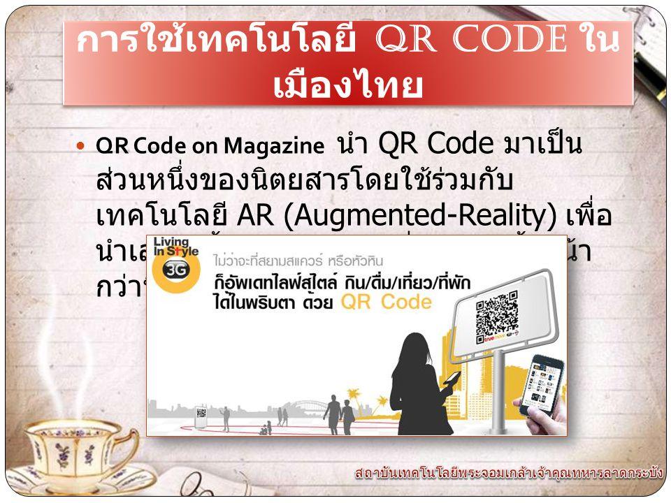 การใช้เทคโนโลยี QR CODE ในเมืองไทย