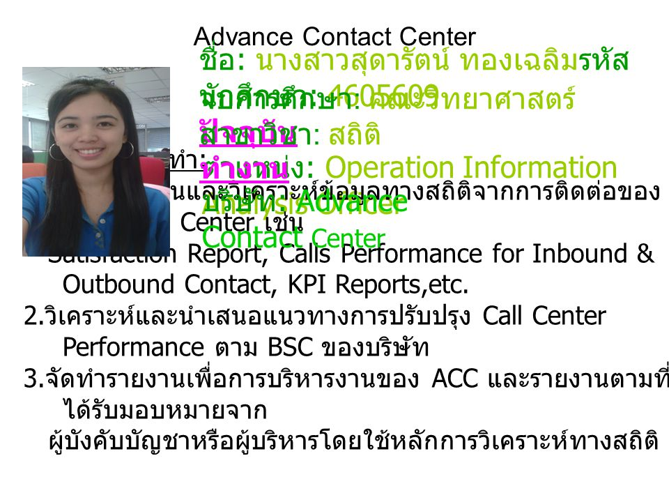 Advance Contact Center