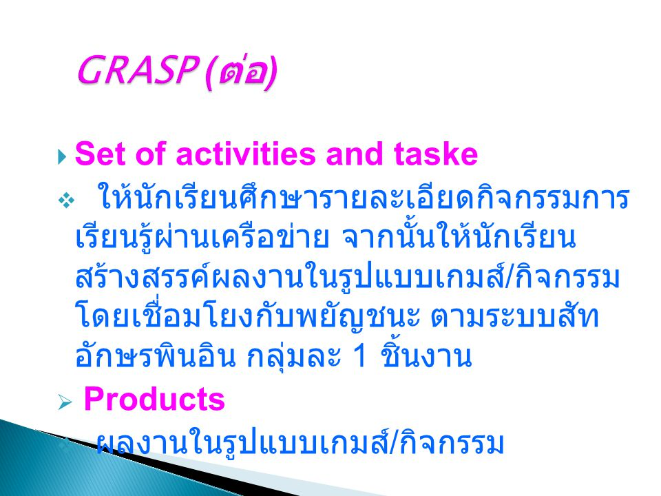 GRASP (ต่อ) Set of activities and taske