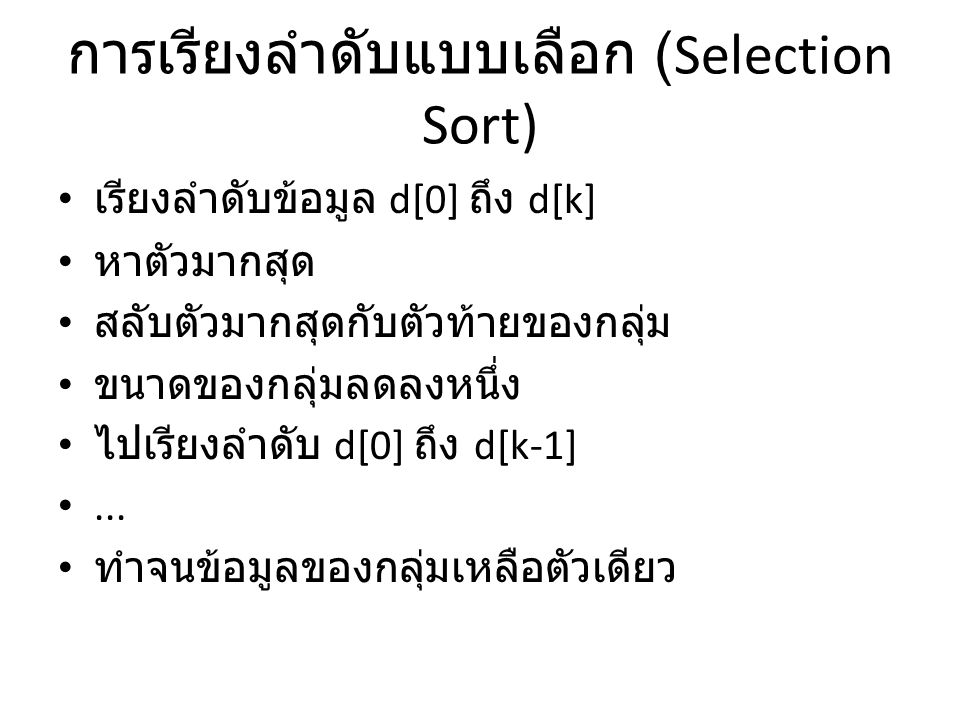 การเรียงลำดับแบบเลือก (Selection Sort)