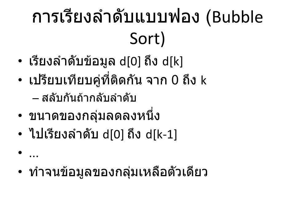 การเรียงลำดับแบบฟอง (Bubble Sort)