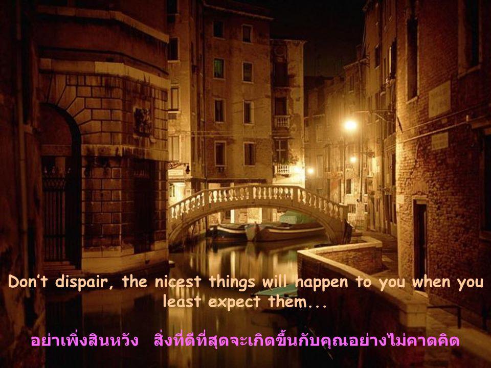 อย่าเพิ่งสินหวัง สิ่งที่ดีที่สุดจะเกิดขึ้นกับคุณอย่างไม่คาดคิด