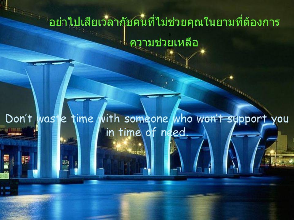 อย่าไปเสียเวลากับคนที่ไม่ช่วยคุณในยามที่ต้องการ ความช่วยเหลือ