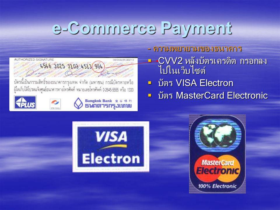 e-Commerce Payment - ความพยายามของธนาคาร