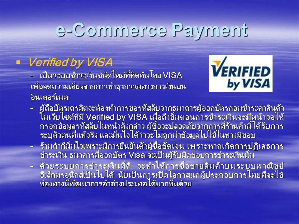 e-Commerce Payment Verified by VISA