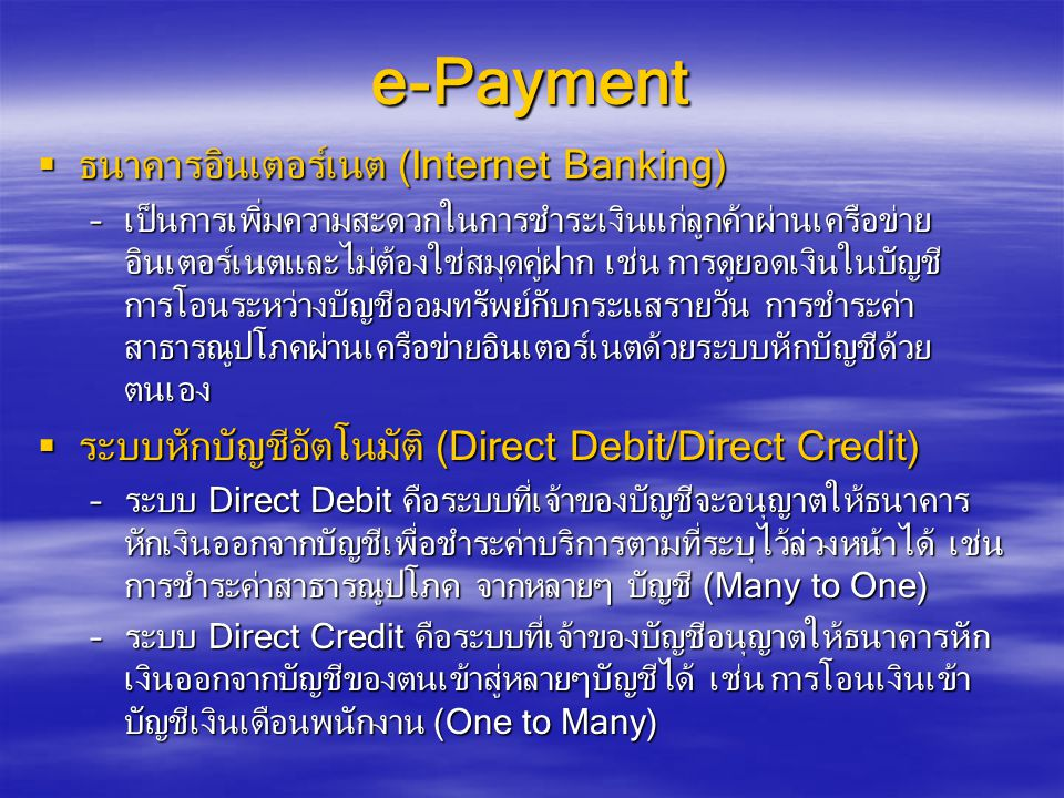 e-Payment ธนาคารอินเตอร์เนต (Internet Banking)