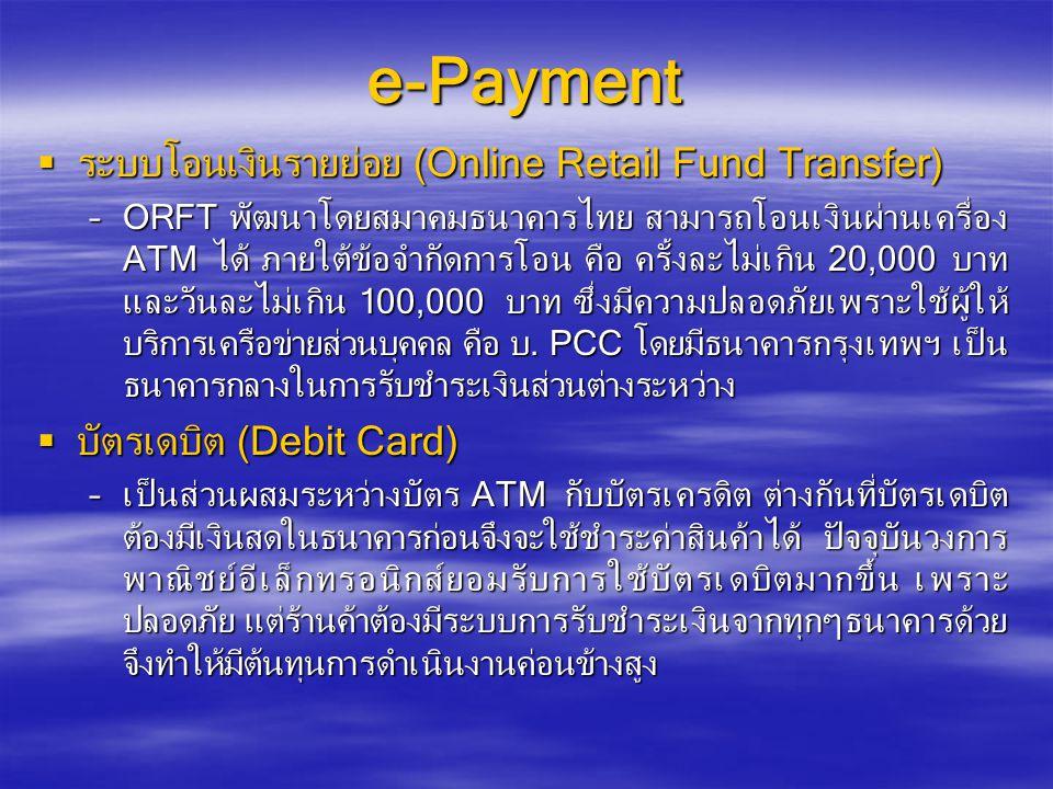 e-Payment ระบบโอนเงินรายย่อย (Online Retail Fund Transfer)