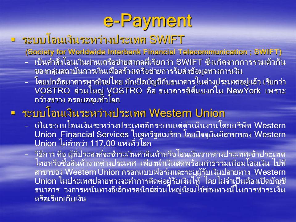 e-Payment ระบบโอนเงินระหว่างประเทศ SWIFT