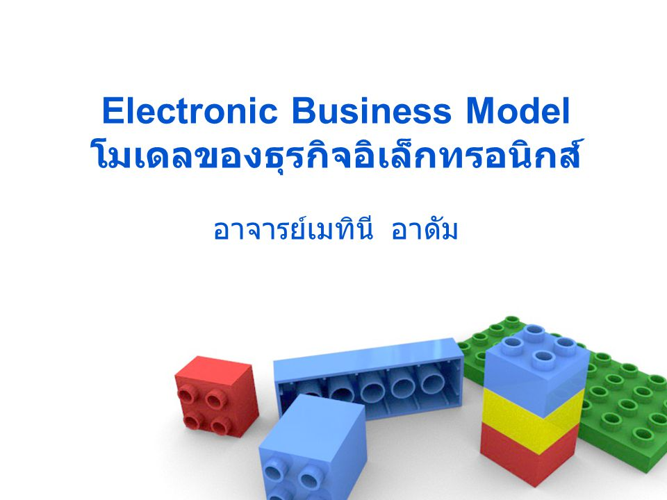 Electronic Business Model โมเดลของธุรกิจอิเล็กทรอนิกส์