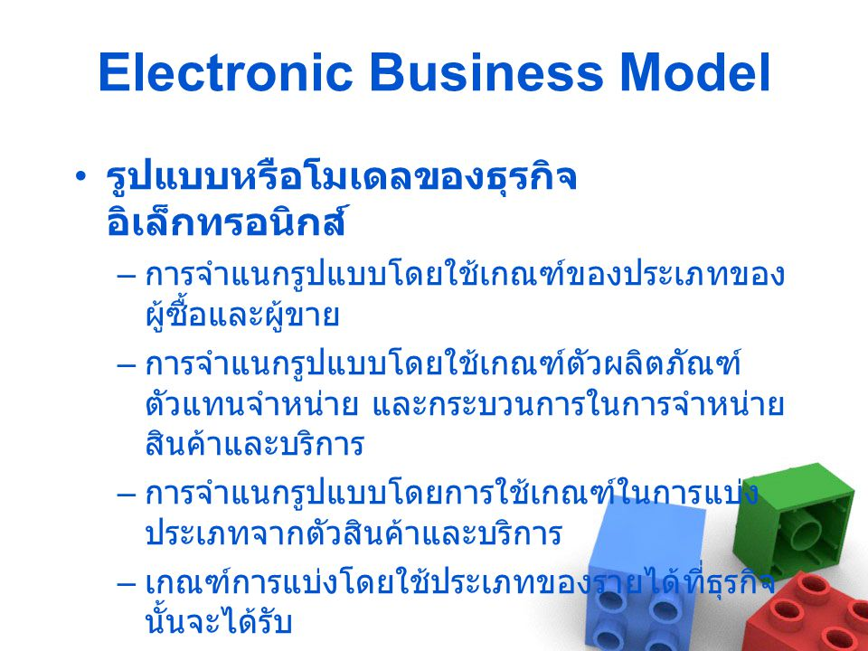 Electronic Business Model