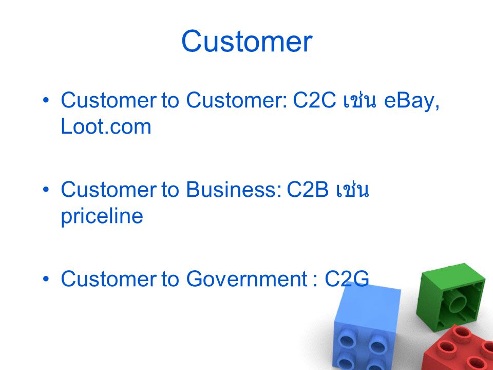 Customer Customer to Customer: C2C เช่น eBay, Loot.com