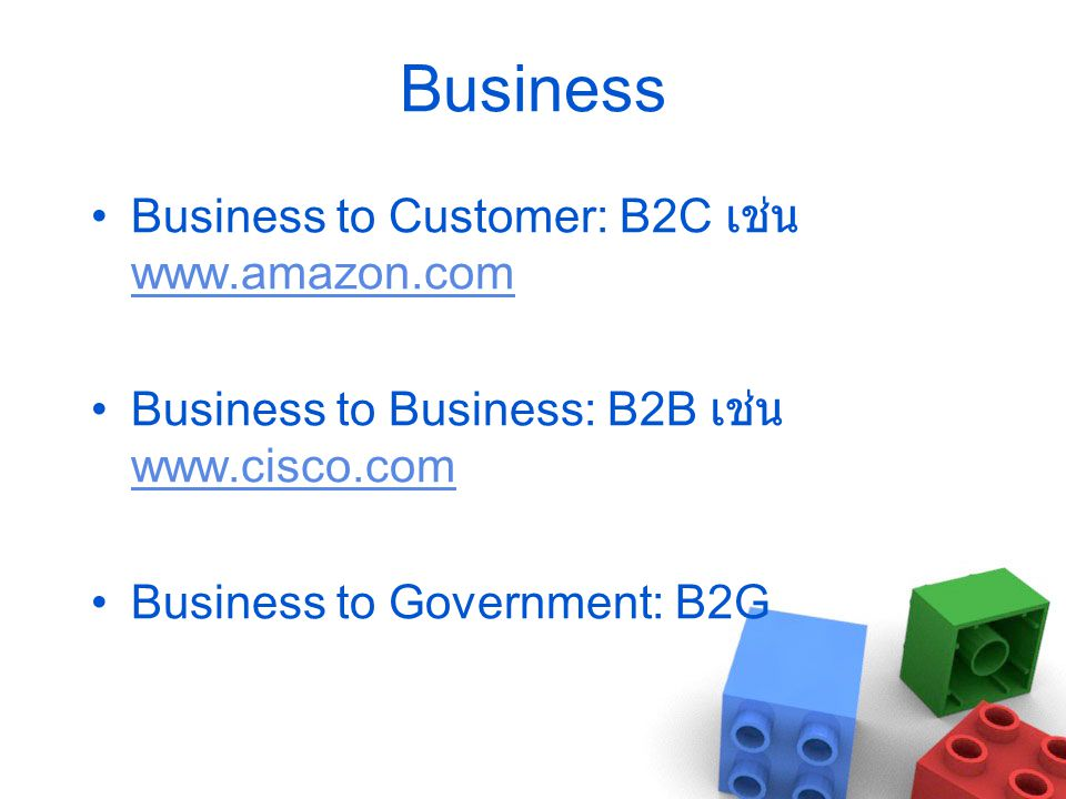 Business Business to Customer: B2C เช่น www.amazon.com