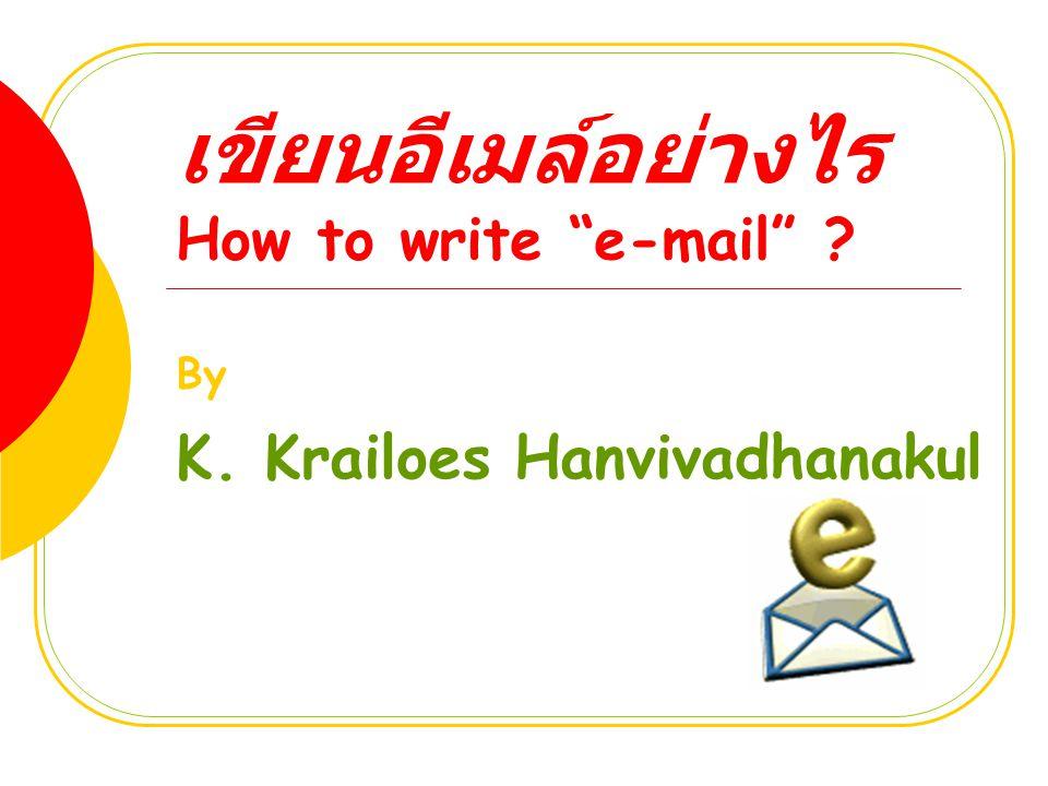 เขียนอีเมล์อย่างไร How to write e-mail