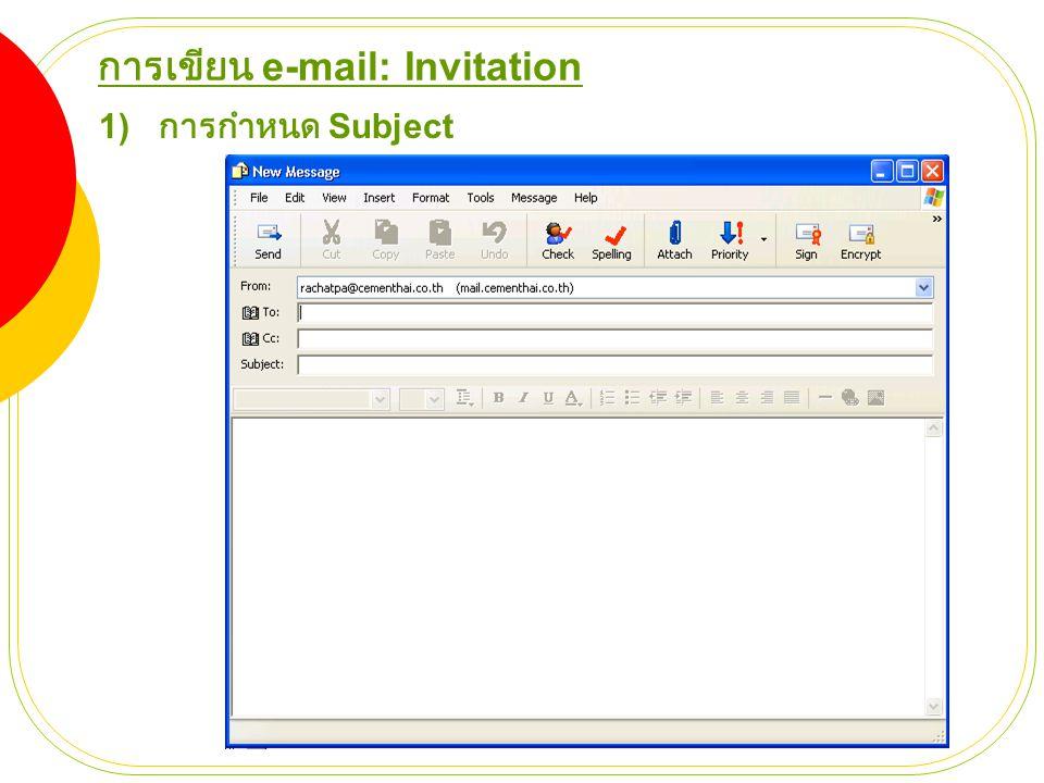การเขียน e-mail: Invitation