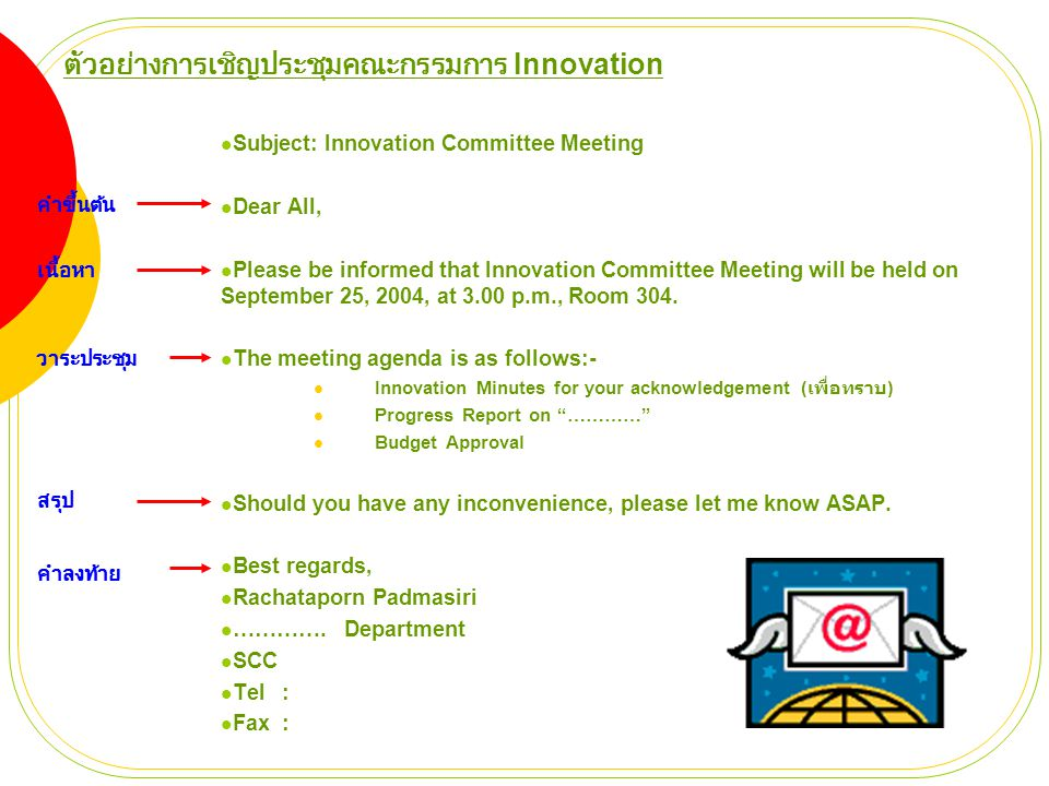 ตัวอย่างการเชิญประชุมคณะกรรมการ Innovation