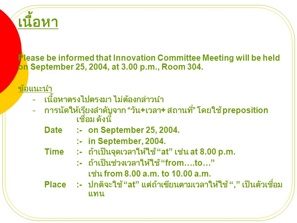 เนื้อหา Please be informed that Innovation Committee Meeting will be held on September 25, 2004, at 3.00 p.m., Room 304.