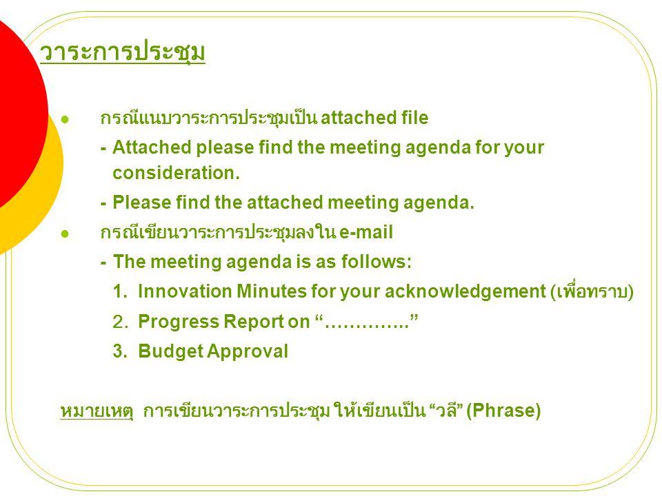 วาระการประชุม กรณีแนบวาระการประชุมเป็น attached file