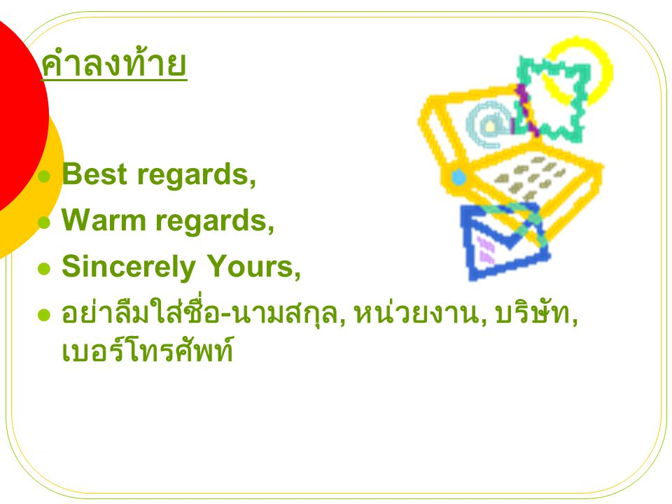 คำลงท้าย Best regards, Warm regards, Sincerely Yours,