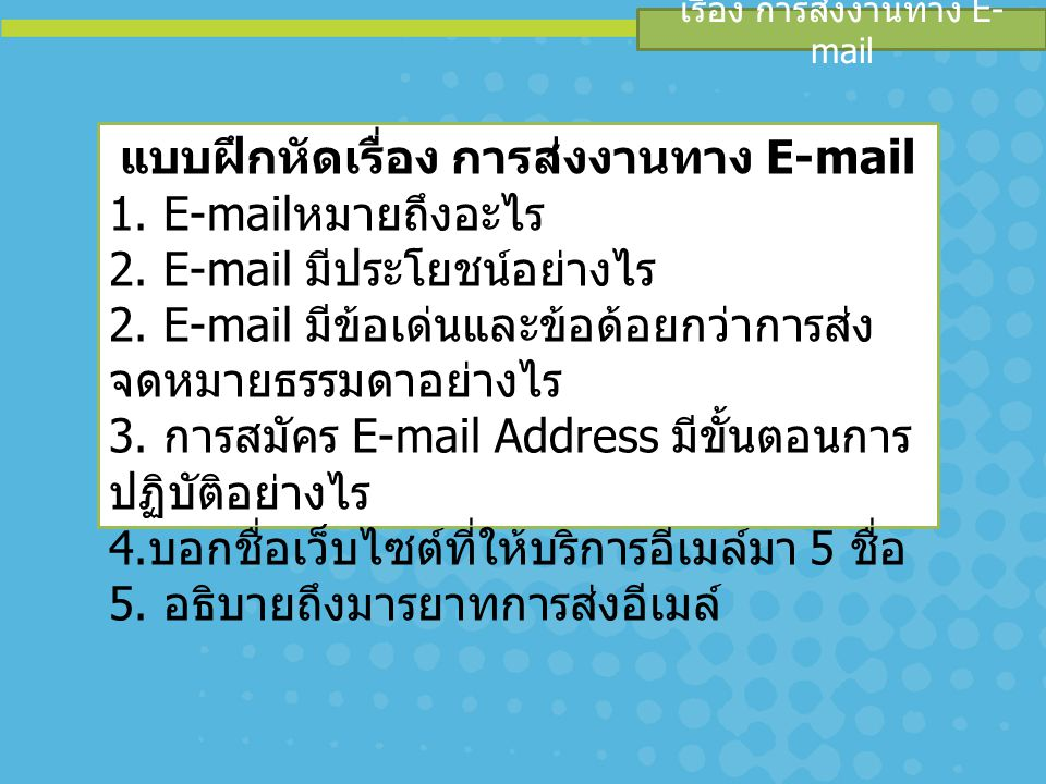 แบบฝึกหัดเรื่อง การส่งงานทาง E-mail