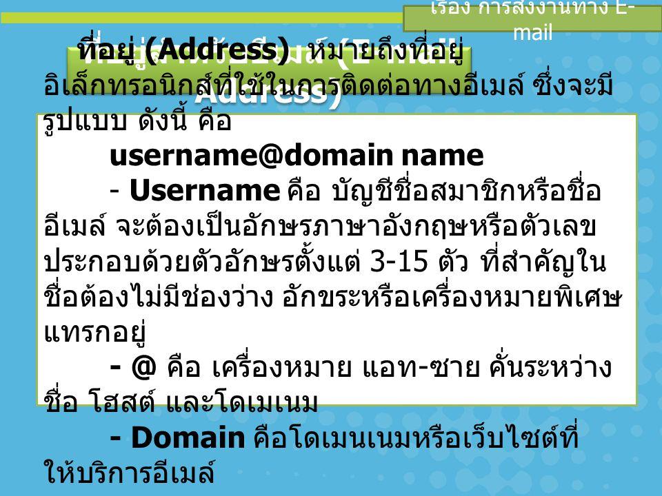 ที่อยู่สำหรับอีเมล์ (E-mail Address)