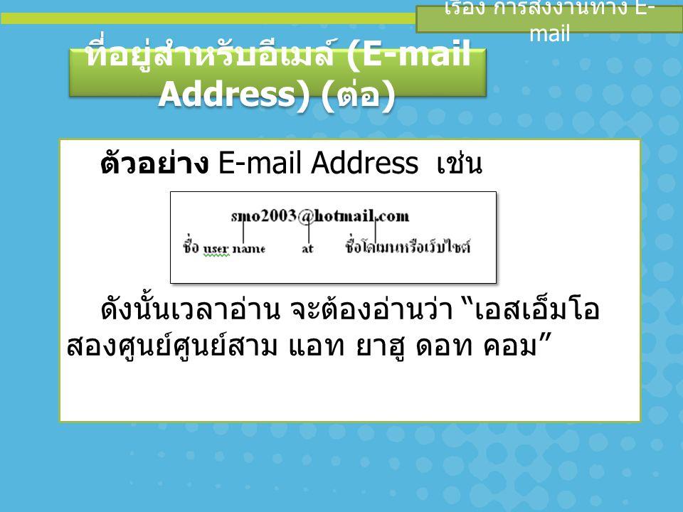 ที่อยู่สำหรับอีเมล์ (E-mail Address) (ต่อ)